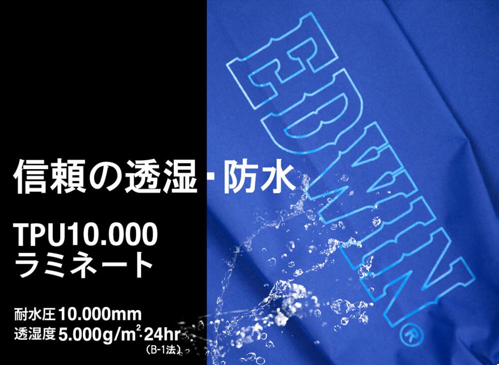 TPU10000ラミネート