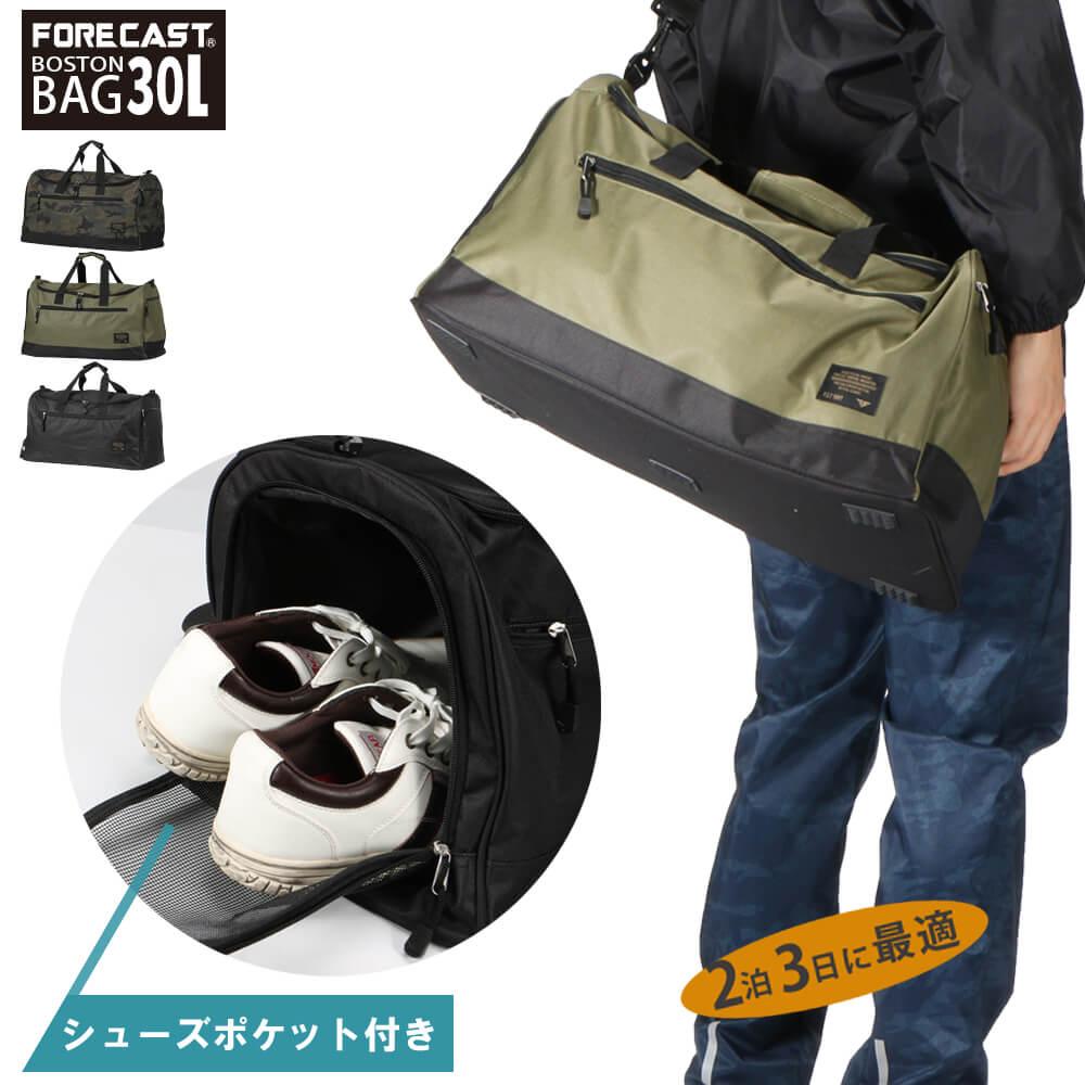 シューズポケット付きアクティブな旅行にピッタリのボストンバッグ