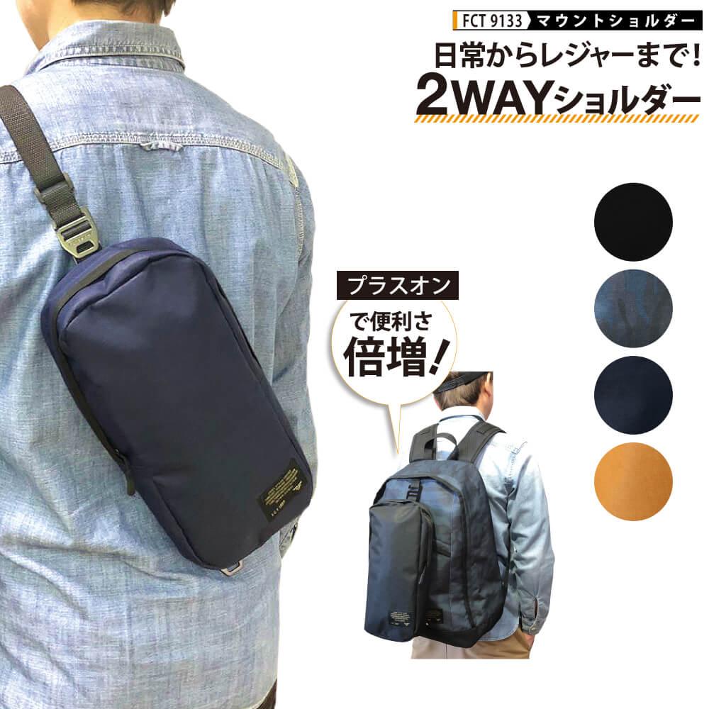 バッグに取り付けたり、単体でワンショルダーにもなるポーチ