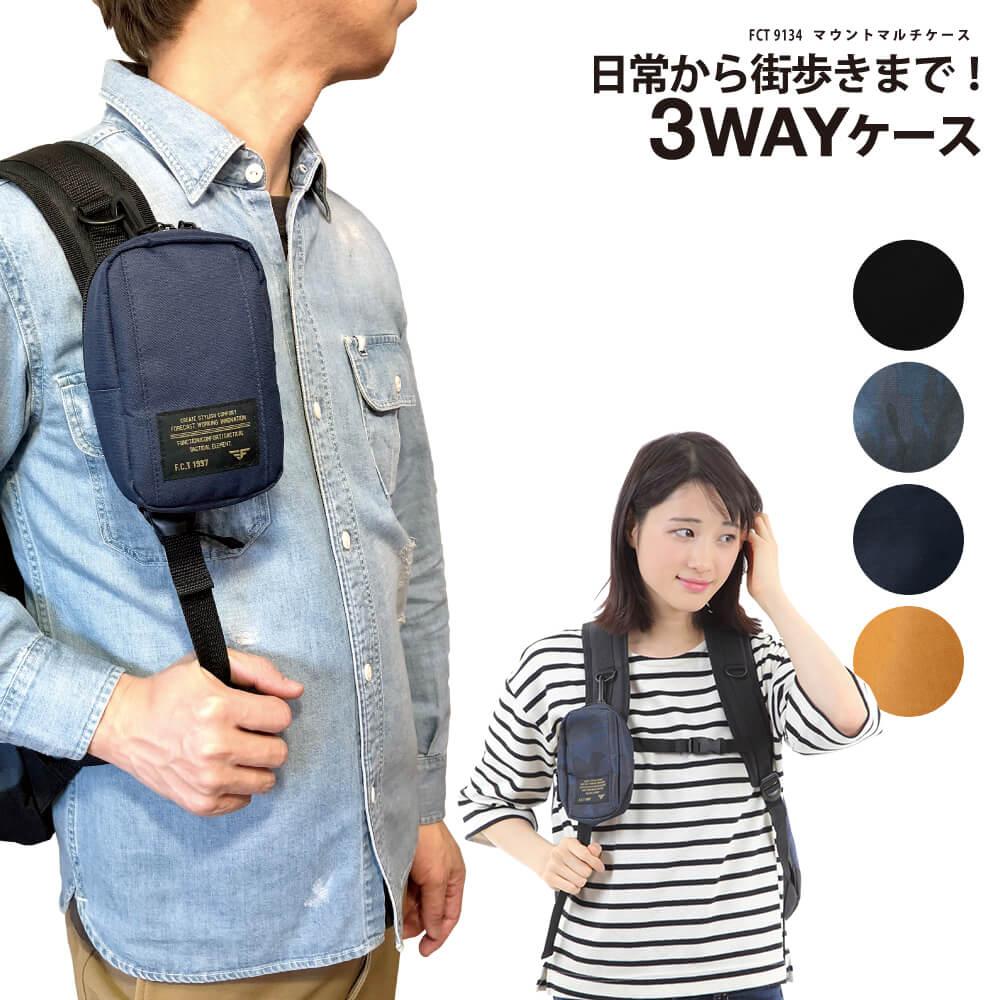 メインのバッグに取り付けてより便利に使えるポーチ