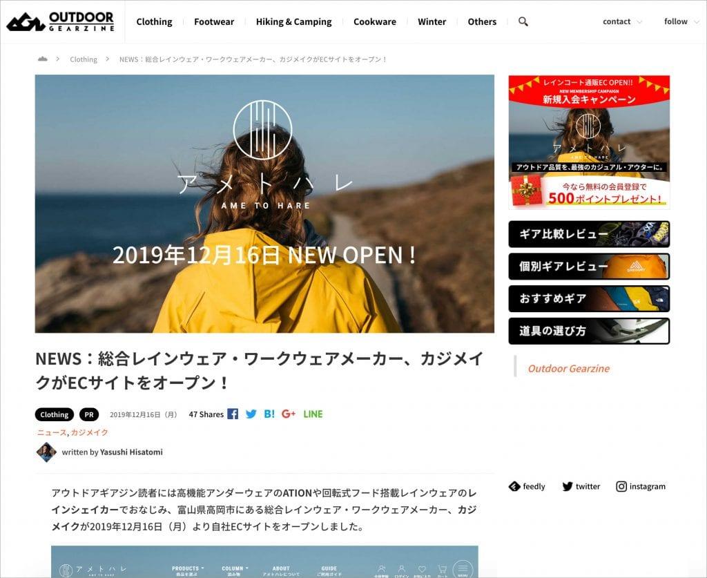 Outdoor Gearzine(アウトドアギアジン)NEWS:総合レインウェア・ワークウェアメーカー、カジメイクがECサイトをオープン!