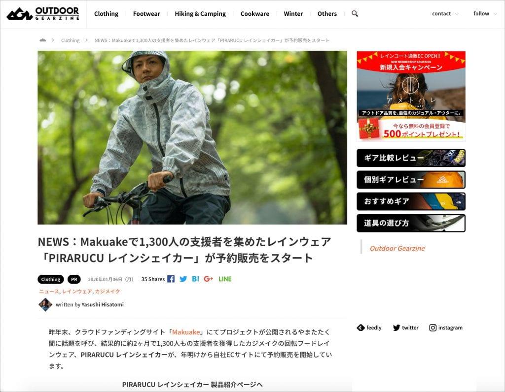 NEWS:Makuakeで1,300人の支援者を集めたレインウェア「PIRARUCU レインシェイカー」が予約販売をスタート
