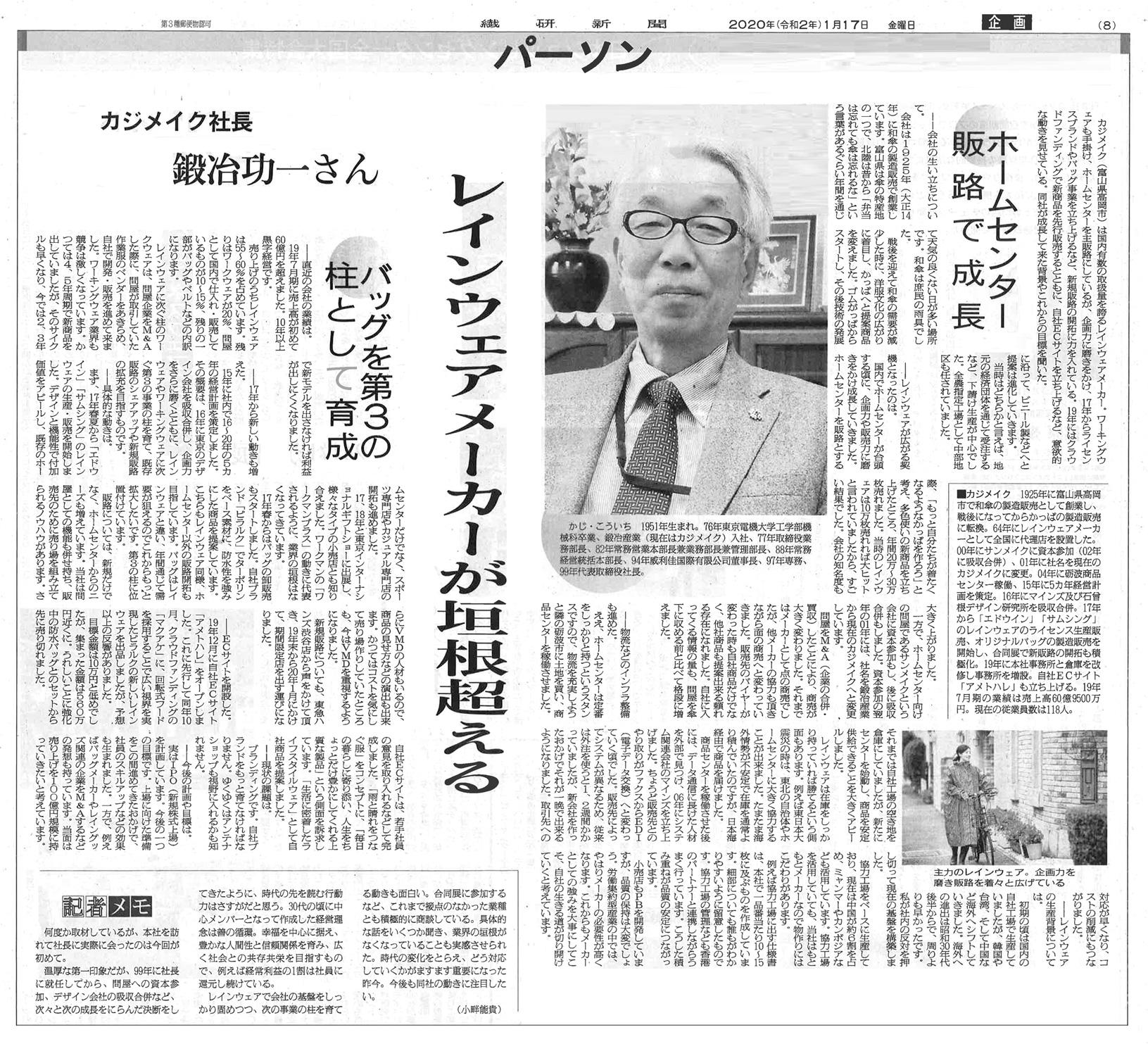 2020年1月17日 繊研新聞 カジメイク&アメトハレ プレスリリース 鍛冶功一 代表取締役社長
