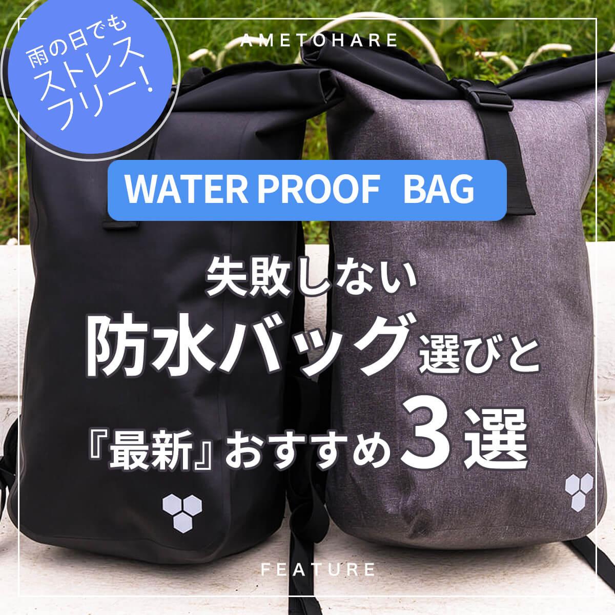 【防水バッグ&リュック おすすめ3選】失敗しないカバン選びで雨の日も快適に♪