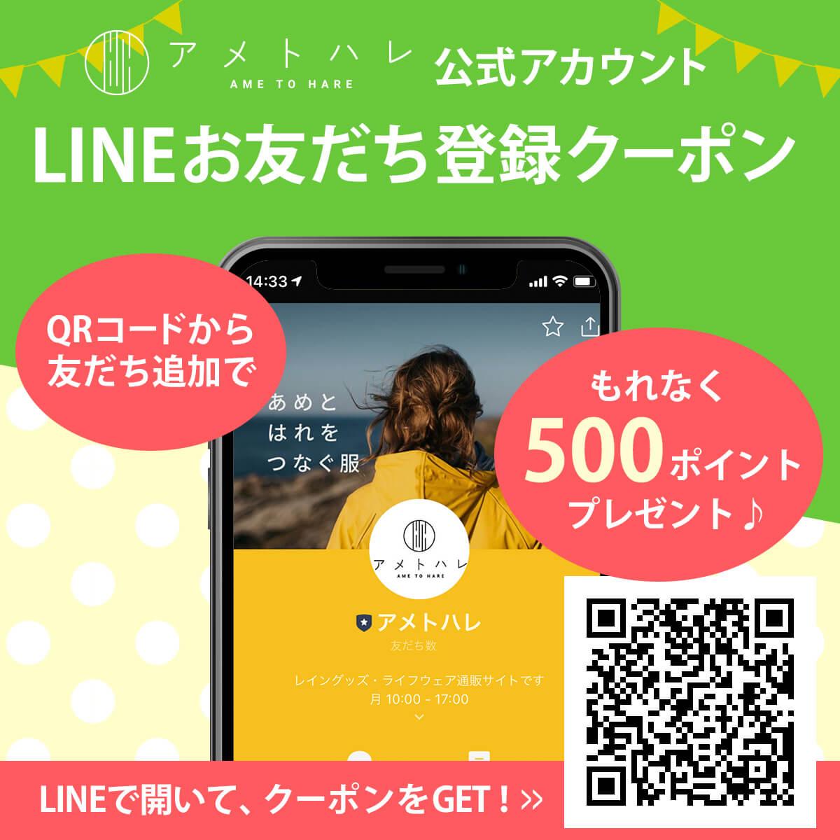 『LINE公式アカウント』開設!お友だち全員に500円クーポン配布中♪