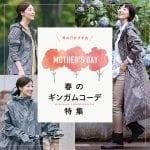 【母の日プレゼントにおすすめ!】春のギンガムコーデ特集 &『母の日クーポン』で全員に500円オフ♪