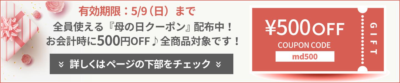 【全商品対象】5/9まで、母の日クーポン配布中!会計時に500円オフ♪何度でも使えます