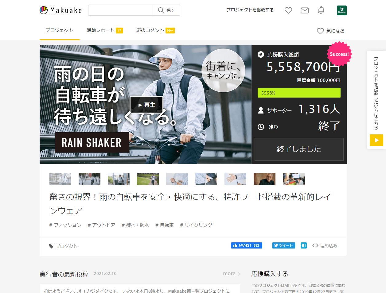 クラウドファンディング Makuakeにて支援達成!