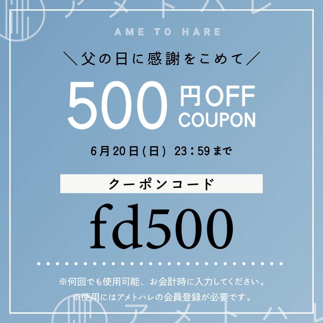 【全商品対象】6/20まで、父の日クーポン配布中!会計時に500円オフ♪何度でも使えます